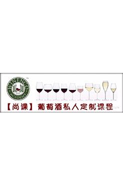 winenco-academy-2
